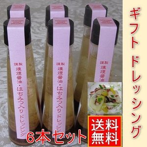 はちみつドレッシング6本セット/お土産にハチミツドレッシング|oosawakunsei
