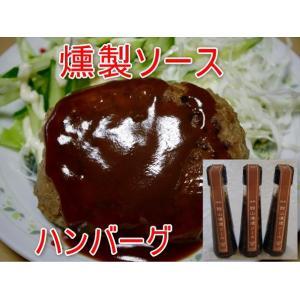 燻製ソース・館山燻煙ソース3本セット/とんかつソース・カレーソース・ハンバーグソース・焼きそばに|oosawakunsei