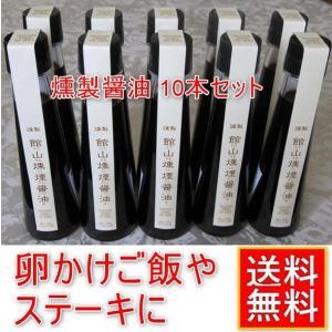 燻製醤油10本セット 卵かけご飯やステーキに 館山燻煙醤油|oosawakunsei