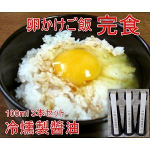 燻製醤油3本セット 卵かけご飯やステーキに 館山燻煙醤油(千葉県優良県産品)