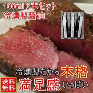 燻製醤油6本セット 卵かけご飯やステーキに 館山燻煙醤油|oosawakunsei