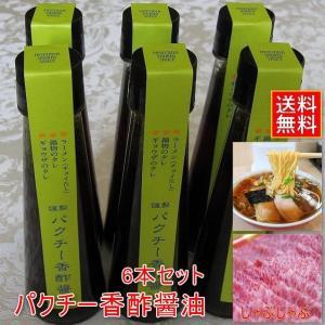 パクチー香酢醤油6本セット/ラーメンのチョイたし、鍋物のつけタレ、ギョウザのタレに|oosawakunsei