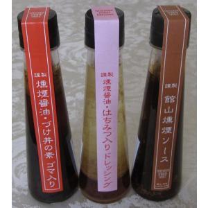 漬け丼の素1・はちみつドレッシング1・館山燻煙ソース1|oosawakunsei
