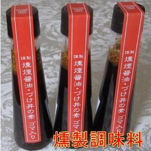 漬け丼の素3本セット (刺身漬け丼・お肉漬け丼・バーベキューのたれ・焼き肉のタレ)|oosawakunsei