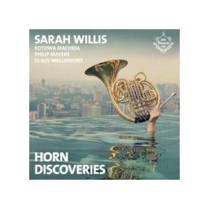 【アレキサンダー】CD サラ・ウィリス Horn Discoveries|oosugakki