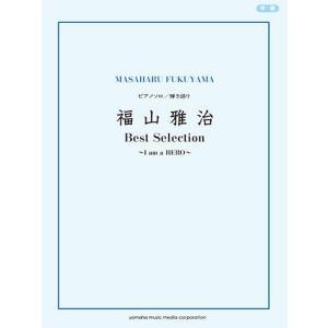デビュー25周年を迎えた、福山雅治のベスト・ピアノ曲集が登場! 「IT'S ONLY LOVE」「H...