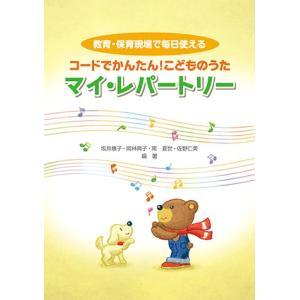 幼稚園で、保育園で、小学校で、子どもたちの歌の伴奏をスッと弾いてあげたい・・・そんな先生方に最適! ...
