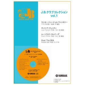 J.B.クラブ コレクション Vol.1 (2011年度発刊)