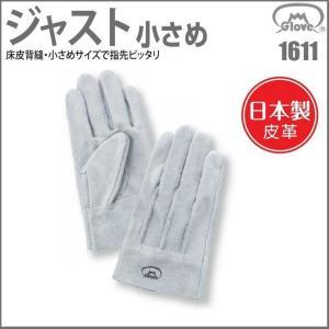 (代引不可) 洗える 牛床皮手袋 ジャスト小さめ 1双 富士グローブ 1611 1双 革手袋 日本製皮革|oosumi-marutake
