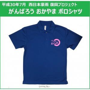 平成30年7月 西日本豪雨 復興プロジェクト チャリティー ポロシャツ がんばろう岡山 がんばろうおかやま|oosumi-marutake