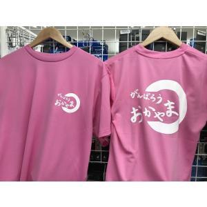 平成30年7月 西日本豪雨 復興プロジェクト チャリティー Tシャツ がんばろう岡山 がんばろうおかやま (売上を寄付致します)|oosumi-marutake|06