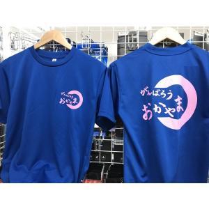 平成30年7月 西日本豪雨 復興プロジェクト チャリティー Tシャツ がんばろう岡山 がんばろうおかやま (売上を寄付致します)|oosumi-marutake|07