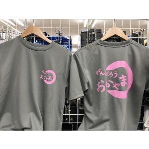 平成30年7月 西日本豪雨 復興プロジェクト チャリティー Tシャツ がんばろう岡山 がんばろうおかやま (売上を寄付致します)|oosumi-marutake|09