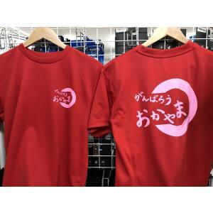 平成30年7月 西日本豪雨 復興プロジェクト チャリティー Tシャツ がんばろう岡山 がんばろうおかやま (売上を寄付致します)|oosumi-marutake|10