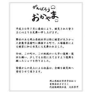 平成30年7月 西日本豪雨 復興プロジェクト チャリティー Tシャツ がんばろう岡山 がんばろうおかやま (売上を寄付致します)|oosumi-marutake|03
