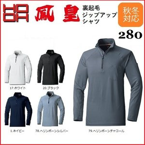 鳳凰 裏起毛ジップアップシャツ 280 HOOH 村上被服 S〜5L 秋冬 (ネーム刺しゅうできます)|oosumi-marutake