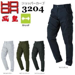 ジョッパーカーゴ 鳳凰 HOOH 3204 村上被服 SS〜8L オールシーズン ひざ部分刺し子仕上げ (すそ直しできます) 作業ズボン oosumi-marutake