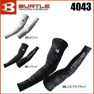 クールアームカバー バートル 4043 BURTLE 春夏|oosumi-marutake