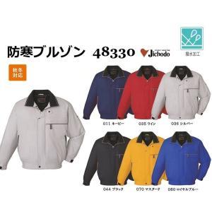 自重堂 48330 防寒ブルゾン ホワイセル whisel  作業服 撥水 防寒ジャンパー S〜5L (社名ネーム一か所無料)|oosumi-marutake