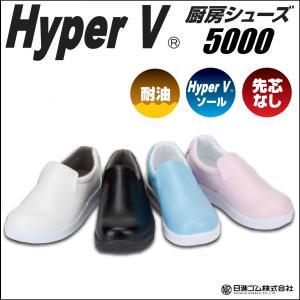 厨房 シューズ 靴 HyperV 5000 日進ゴム ハイパーV 女性 レディース対応|oosumi-marutake