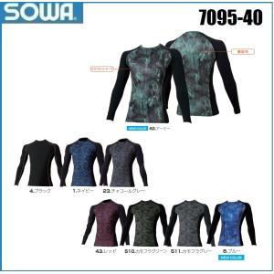 桑和 7095-40 長袖サポートシャツ 秋冬 SOWA コンプレッション インナー シャツ S〜3L|oosumi-marutake