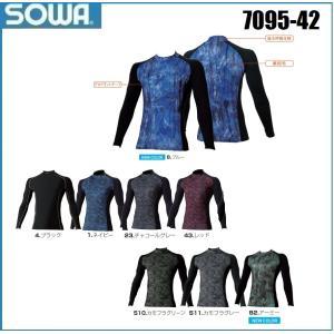 桑和 7095-42 長袖サポートハイネックシャツ 秋冬 SOWA コンプレッション インナー シャツ S〜3L ワークウェア|oosumi-marutake