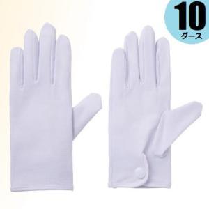 (在庫限りの特価品) 10ダース (120双) ホワイトグローブ 白手袋 スムス手袋 ドライブ手袋 セーム手袋 M〜LL 冠婚葬祭 衛生 品質管理 検品用12|oosumi-marutake