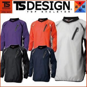 藤和 84335 TS DESIGN ウインドブレーカーシャツ ティーエスデザイン ヤッケ 防風 オールシーズン M〜4L ワークウェア oosumi-marutake