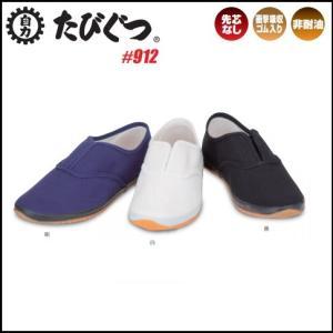 たびぐつ 足袋靴 日進ゴム 912 22.5cm〜29.0cm 内装 作業靴 先芯なし|oosumi-marutake