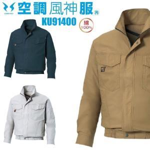 空調風神服 空調服 KU91400 サンエス 綿100% M〜5L SUN-S (半袖加工できます) (社名ネーム一か所無料) ワークウェア oosumi-marutake