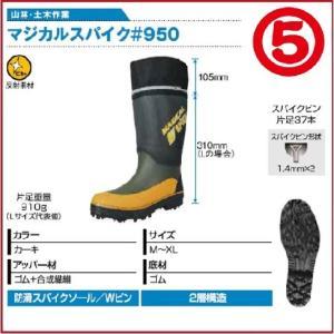 (代引不可) スパイク長靴 丸五 マジカルスパイク 950 24.5cm〜28.0cm marugo|oosumi-marutake