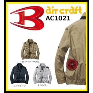 バートル 空調服 AC1021 BURTLE エ...の商品画像