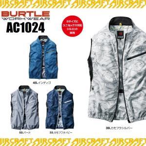 空調服 バートル AC1024 エアークラフトベスト (ユニセックス) BURTLE air craft 撥水 防汚加工 S〜5L