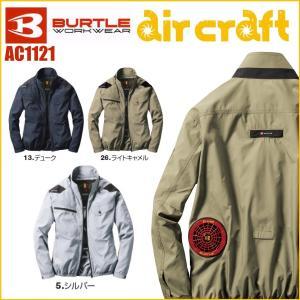空調服 バートル AC1121 エアークラフトブルゾン (ユニセックス) BURTLE air craft 撥水 防汚加工 (半袖加工できます) ワークウェア oosumi-marutake