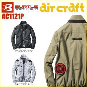空調服 バートル AC1121P エアークラフトブルゾン (ユニセックス) BURTLE air craft 撥水 防汚加工 (半袖加工できます) ワークウェア oosumi-marutake