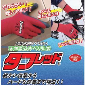 (送料無料・代引不可)50双セット タフレッド 1470 アトム ゴム手袋 まとめ買い|oosumi-marutake