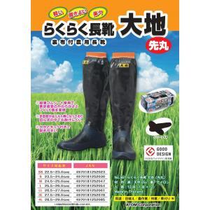 裏布付農業用 田植え用 らくらく長靴 大地 先丸 アトム  361 22.5cm〜29.0cm