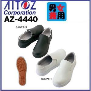 アイトス 靴 AZ-4440  耐滑コックシューズ(男女兼用)   AITOZ  22cm〜30cm