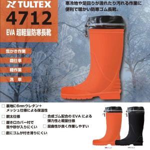 タルテックス AZ-4712 EVA超軽量防寒長靴 TULTEX (先芯なし) アイトス 防寒長靴 AITOZ 25.0cm〜28.0cm|oosumi-marutake