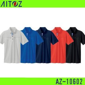 半袖ポロシャツ ボタンダウン ダブルジップ 男女兼用 AZ-10602 SS〜5L アイトス AITOZ (社名ネーム一か所無料)|oosumi-marutake