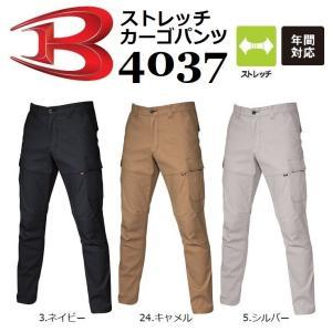 バートル 4037 ストレッチカーゴパンツ BURTLE S〜5L オールシーズン 作業ズボン(すそ直しできます)|oosumi-marutake