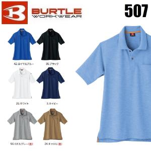 半袖ポロシャツ バートル 507 BURTLE (ネーム刺しゅうできます)  SS〜5L ユニセックス 男女兼用 女性サイズ|oosumi-marutake