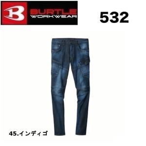 バートル 532 カーゴパンツ (ユニセックス) BURTLE SSS〜5L 製品洗い、プラスト加工 (裾直しできます) oosumi-marutake
