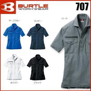 バートル 707 半袖シャツ ポロシャツ BURTLE 製品制電 JIS T8118適合品 SS〜5L (社名ネーム一か所無料) |oosumi-marutake