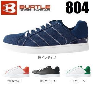 かかとが踏める 安全靴 バートル 804 BURTLE セーフティースニーカー 23.0〜28.0|oosumi-marutake