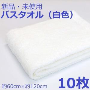 バスタオル 10枚 白色 新品 未使用|oosumi-marutake