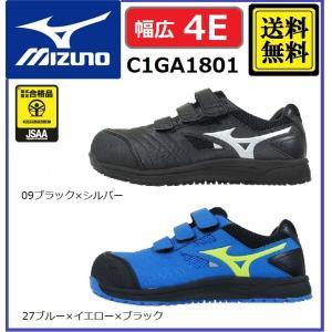 幅広(4E) 安全靴 ミズノ C1GA1801 オールマイティ FF MIZUNO JSAA規格A種 プロテクティブスニーカー  マジック ベルトタイプ 24.5cm〜28.0cm|oosumi-marutake