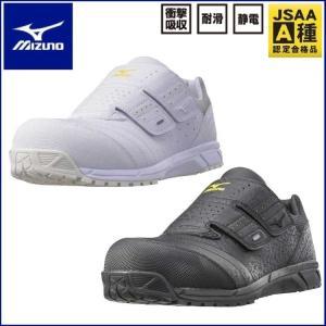 (静電気帯電防止) 安全靴 ミズノ オールマイティ AS C1GA1811 JSAA規格 A種 22.5cm〜29.0cm ALMIGHTY|oosumi-marutake