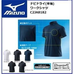 ミズノ ナビドライ 半袖ワークシャツ C2JA8182 MIZUNO M〜XL|oosumi-marutake