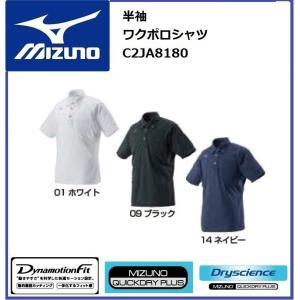 ミズノ 半袖ワークポロシャツ C2JA8180 MIZUNO M〜XL MIZUNO (社名ネーム一か所無料)|oosumi-marutake